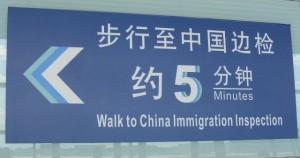 4Beijing_immigration_sign