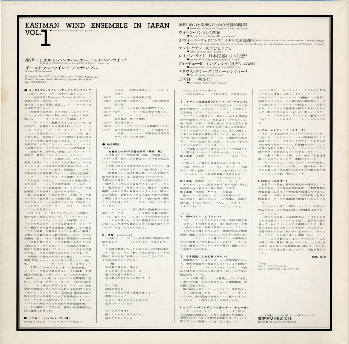 Back of album cover of the LP Eastman Wind Ensemble in Japan, Vol. I, released by Toshiba Records.